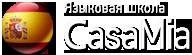 Испанский язык онлайн CasaMia